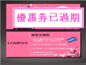 Exceed Coupon